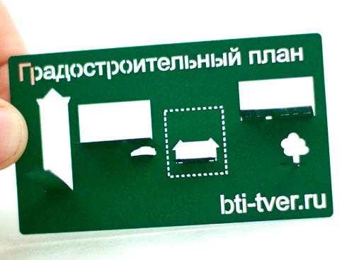 Градостроительный план участка, визитка БТИ