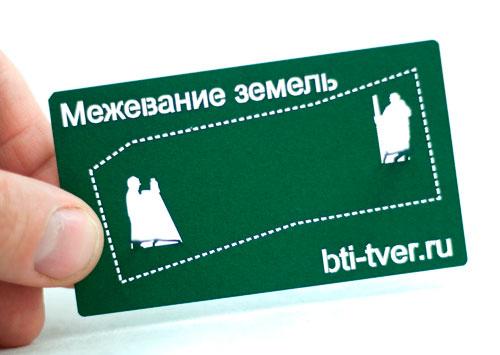 Межевание земель, визитка БТИ
