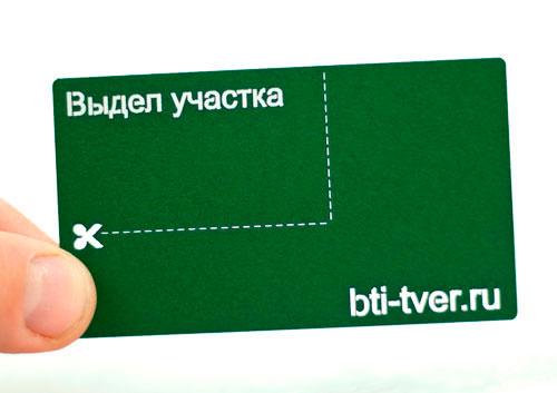 Выдел доли участка, визитка БТИ