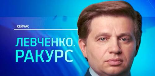 Ревченко: ракурс
